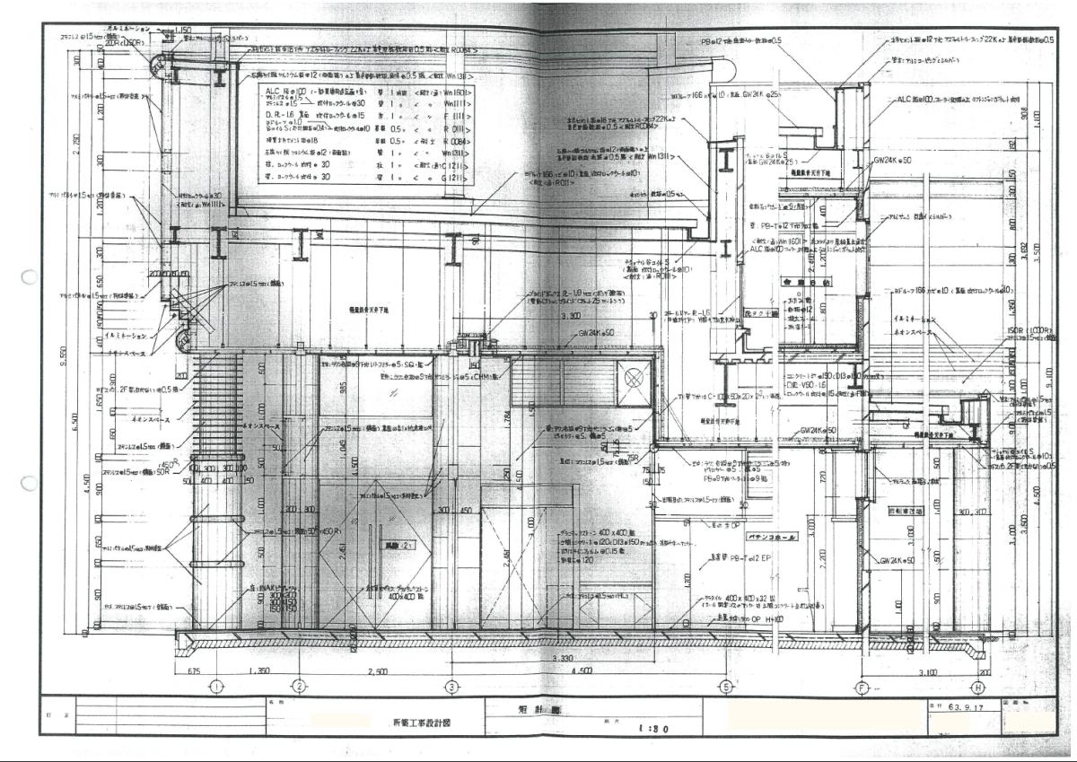 事例5矩計図Beforeの画像