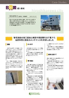 B@図ご活用事例(東かがわ市)リンクサムネイル