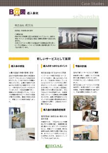 B@図導入事例 成文社様