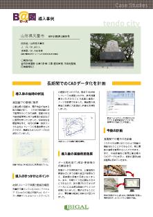 B@図ご活用事例(山形県天童市)リンクサムネイル